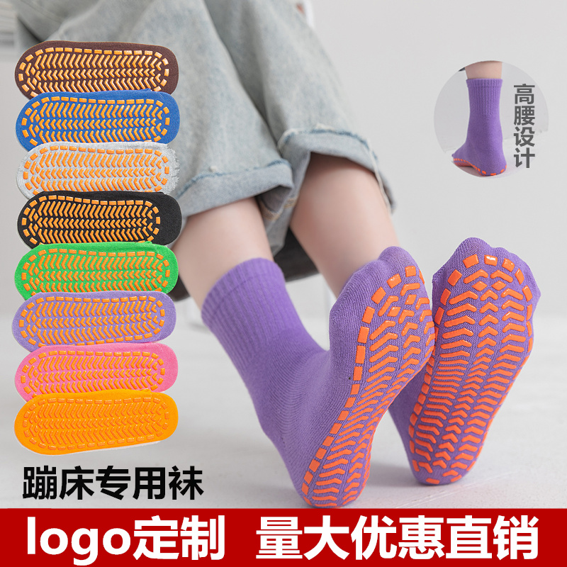 蹦床袜专用袜子袜套防滑袜男女室内中筒袜大人专业早教中心地板袜