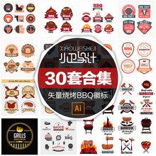 标签烧烤BBQ餐饮店标logo标志徽标图文排版烤架餐馆平面设计素材