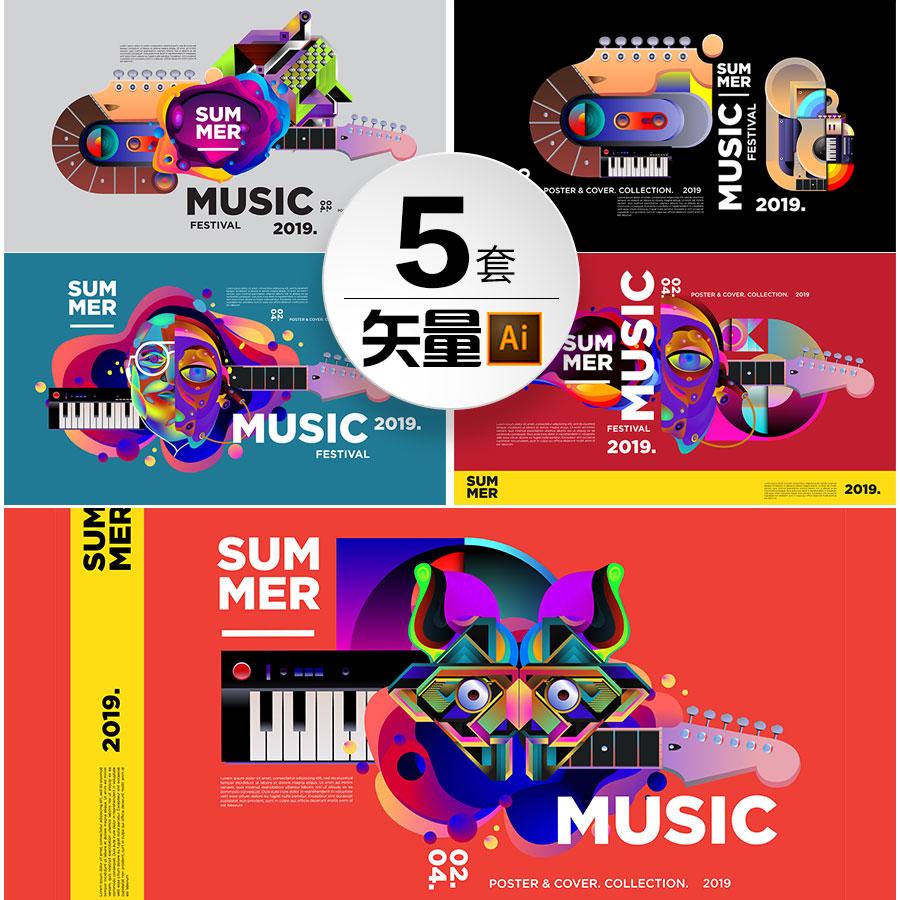 创意个性几何抽象音乐会海报晚会party横幅模板矢量平面设计素材