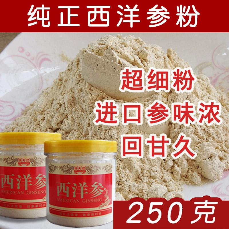 加拿大进口西洋参粉250克超微粉 正品特级西洋参粉超细粉纯粉新品