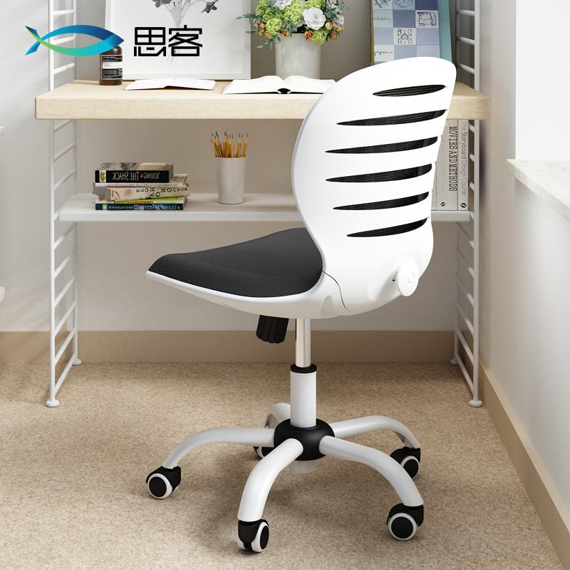 思客のコンピュータの椅子の家庭用の背もたれの事務椅子は手すりがありません昇降します。