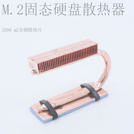 M.2固态硬盘散热器导热管nvme硬盘2280 m2全铜热管散热片
