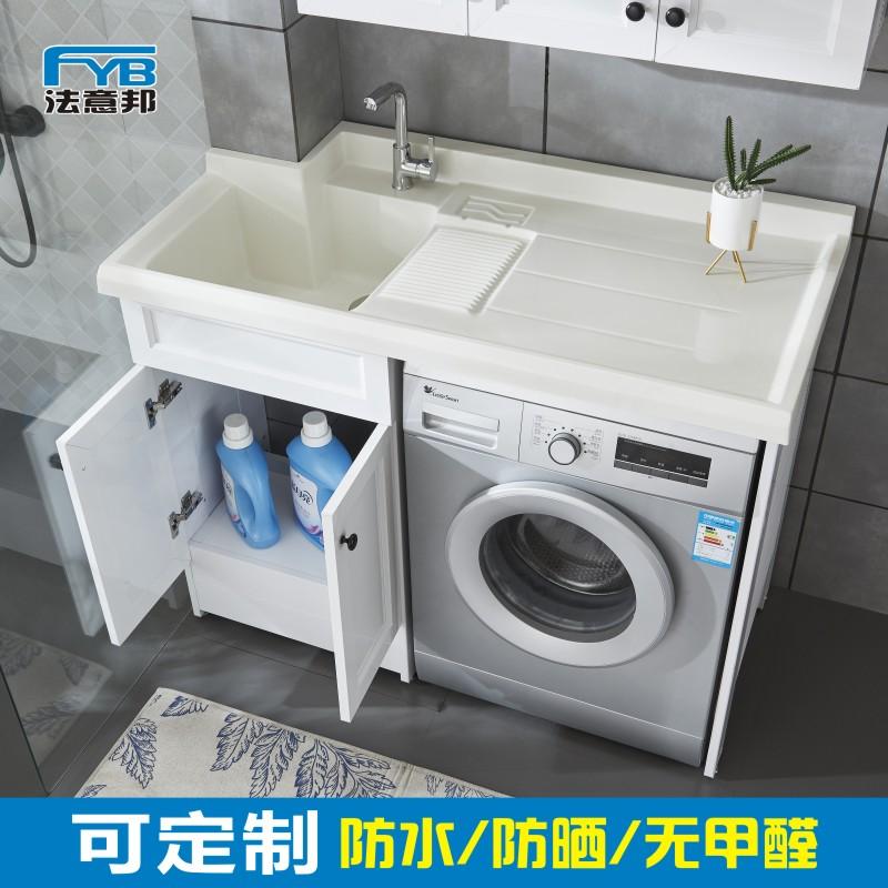 定制阳台切角洗衣机水池柜池太空铝热销52件正品保证
