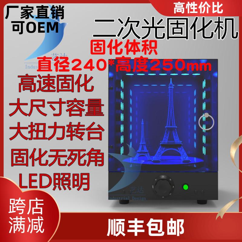 艺达 二次光固化机UV3D打印树脂模型后处牙模珠宝手办高速理固化
