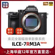 【授权店】索尼ILCE-7RIIIA A7RM3 a7r3全画幅微单相机a7r3a现货