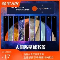 星之所在 太阳系星球书签套装 藏在书里的太阳系全套10枚科幻包邮