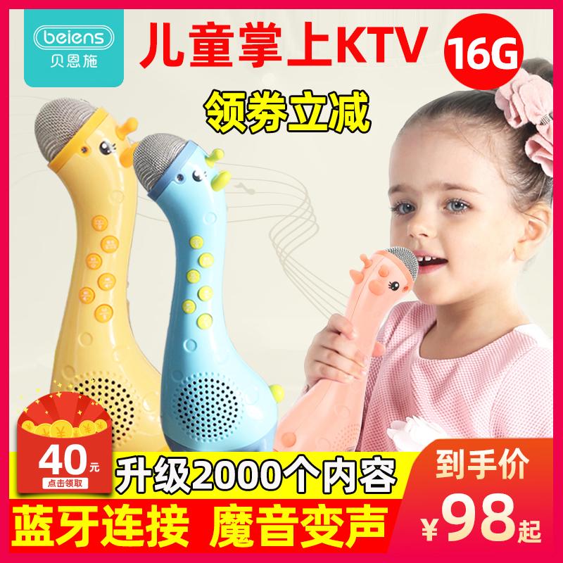 Детские микрофоны Артикул 552980555142