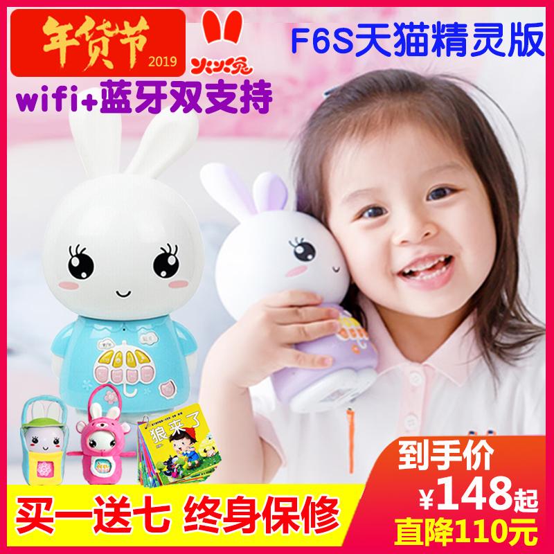 火火兔F6S-TM无线WIFI蓝牙故事机宝宝早教机婴幼儿童音乐玩具
