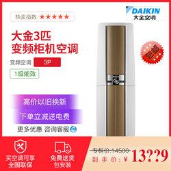 Daikin/大金 FVXF172RC-W/N3匹一级变频冷暖立式柜机空调帕缔能