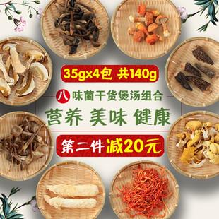 云南特产野生菌类干货七彩菌汤包菌菇汤料煲汤食材羊肚菌营养蘑菇图片