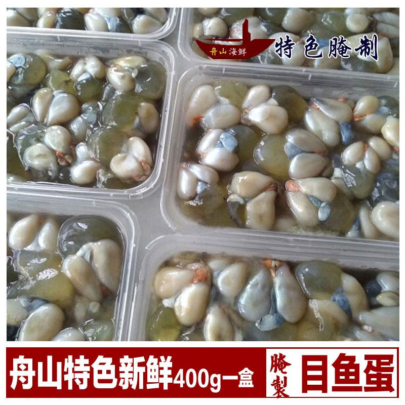 舟山特产 野生新鲜咸墨鱼蛋腌制乌贼蛋带膏小鱿鱼膏400克海鲜干货