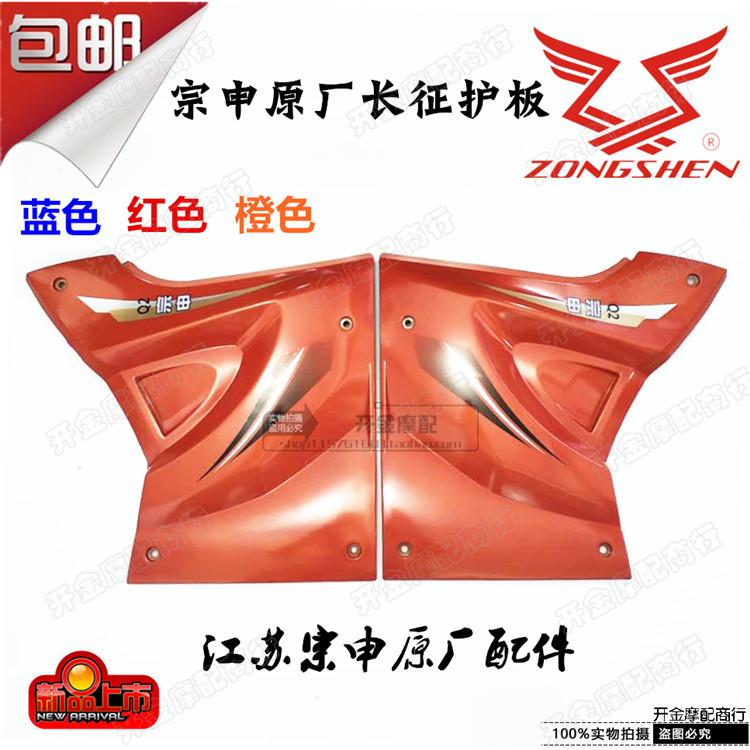 特价江苏宗申三轮车长征款发动机护板150175.200.250油箱侧板侧盖