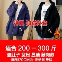 300斤特大码女装秋冬休闲外套320胖MM拉链卫衣240加绒加厚开衫230