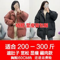 320斤胖妹妹加厚显瘦棉服300特大码短款面包服260韩版棉衣外套230
