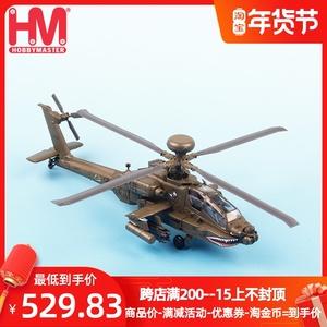 HM HH1201 1/72美国AH-64D长弓阿帕奇武装直升机合金成品飞机模型