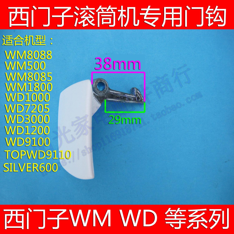 全自动滚筒洗衣机门扣TOPWD9110 SILVER600 WM8085门钩门把手拉手