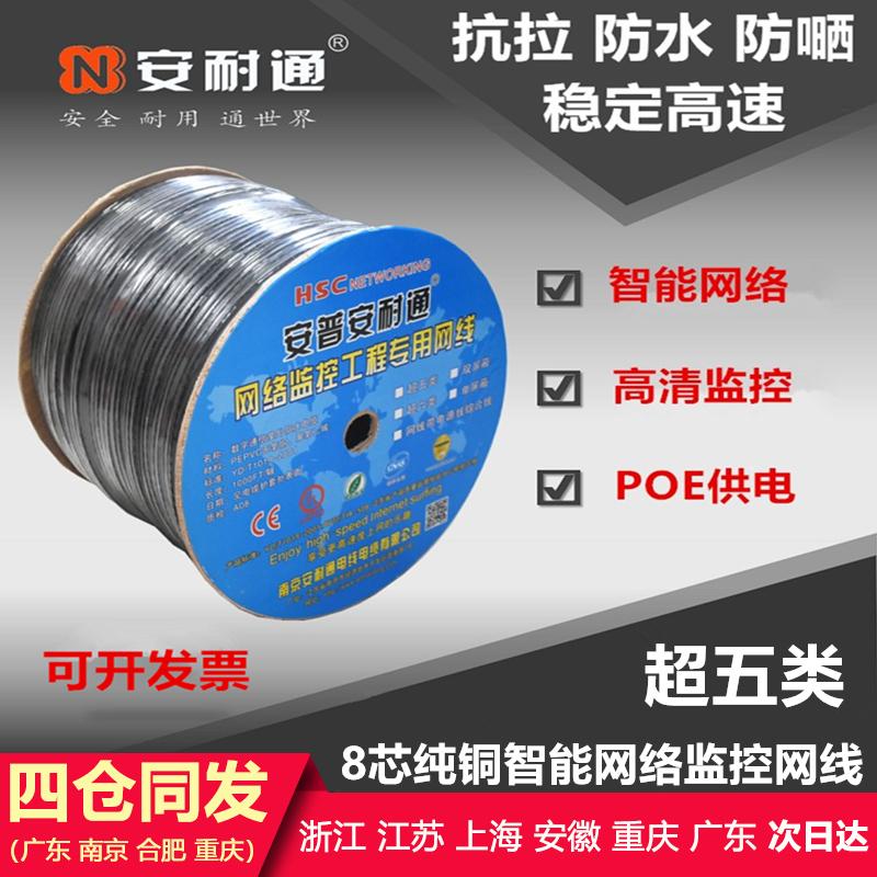 安普超五�室外阻水��~�W� 0.52�o氧�~POE�O控�p�g�300米足/�P