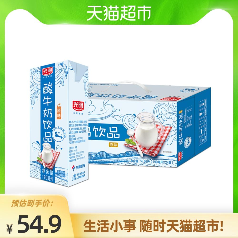 (过期)天猫超市 光明牌原味饮品190ml*24盒酸奶 券后58.8元包邮
