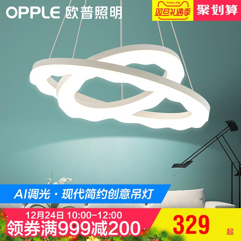 欧普照明led调光客厅卧室餐厅现代简约?#21830;?#21019;意个性吊灯