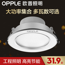 OP led downlight 7w9 cm ultra-thin day lantern living room ceiling lamp embedded hole lamp aisle barrel lamp