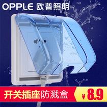 欧普防水插座防水罩86型开关防水盒铡室卫生间防溅盒保护套G盖