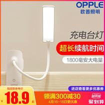欧普充电台灯LED护眼灯夹子灯床头宿舍灯直播美颜USB阅读学生书桌