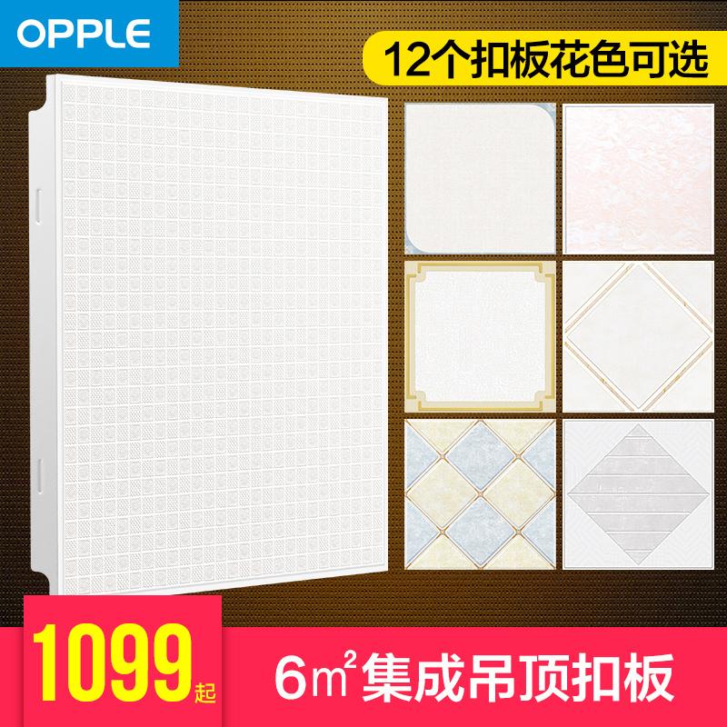 欧普OPPLE集成吊顶扣板模块6㎡扣板套餐厨房卫生间KB欧普
