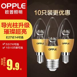 欧普led节能灯泡E27e14大小螺口吊灯灯芯蜡烛尖泡球泡家用单灯源