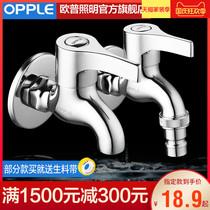 4分6分洗衣机家用加长Q拖把池单冷水龙头OPPLE欧普全铜快开龙头