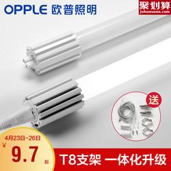 欧普照明T8led节能灯管长条光管一体化日光灯支架全套1.2米光源
