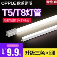 欧普LED支架日光灯管t5双色光管一体化t8支架灯全套1.2米灯带灯架