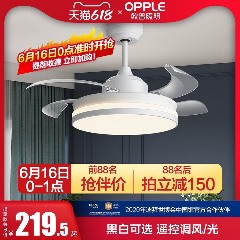 OPPLE吊扇灯风扇灯客厅餐厅卧室简约现代LED隐形风扇吊灯FS