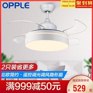 opple北欧吊扇LED风扇灯电风扇吊灯现代简约客厅餐厅卧室灯具FS