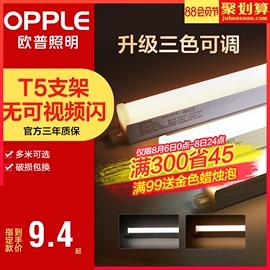 欧普led灯管t5一体化支架灯全套1.2米家用T8日光灯长条灯三色光管图片