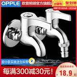 OPPLE欧普全铜快开龙头 拖把池单冷水龙头 4分6分洗衣机家用加长Q
