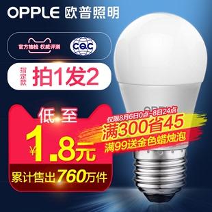 欧普led灯泡节能大螺口家用商用大功率光源超亮E27球泡E14螺旋品牌