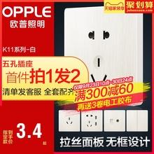 欧普开关插座家用面板插座USB一开5五孔多孔86型暗装K11墙壁开关Z