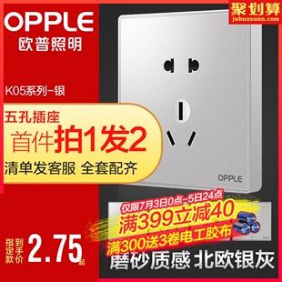 欧普开关插座面板暗装86型电源一开5五孔多孔带开关K05家用墙壁Z品牌