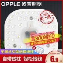 欧普照明led灯盘改造圆形灯板节能灯芯灯泡led灯板灯条吸顶灯灯芯