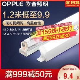 欧普led灯管t5一体化支架灯全套1.2米家用T8日光灯长条灯超亮光管