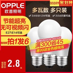 欧普led灯泡家用超亮节能灯泡e14e27螺口球泡灯led吸顶灯光源3只品牌