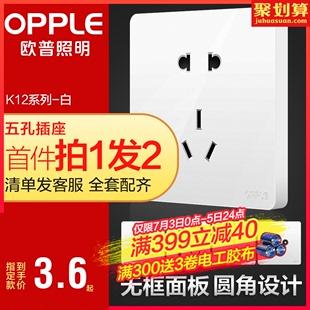 欧普开关插座面板家用墙壁一开五5孔带开关USB暗装K12多孔86型Z品牌