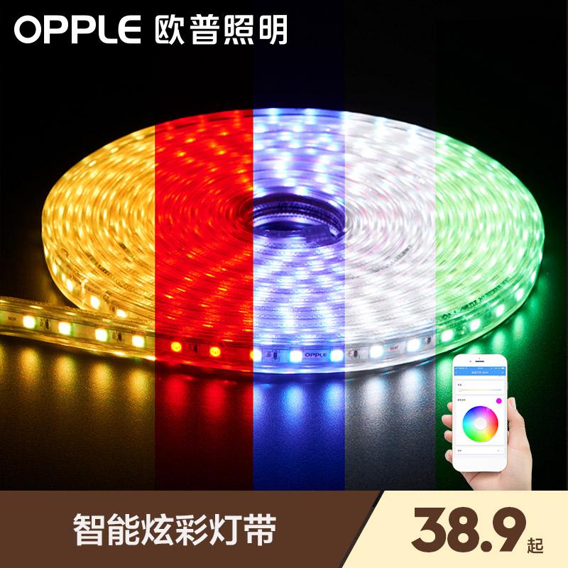 欧普智能led灯带霓虹灯条七彩变色客厅吊顶装饰贴片超亮光带220v