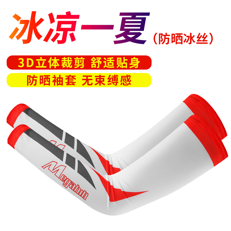 Ice silk sunscreen sleeve mens summer outdoor sports cycling driving anti ultraviolet loose arm sleeve womens