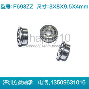 Cup flange bearings F693ZZ Size 3 8 9 5 4 0 9mm miniature robots bearing