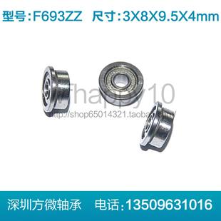 杯式法兰轴承 F693ZZ 尺寸:3*8*9.5*4*0.9mm 微型 机器人轴承