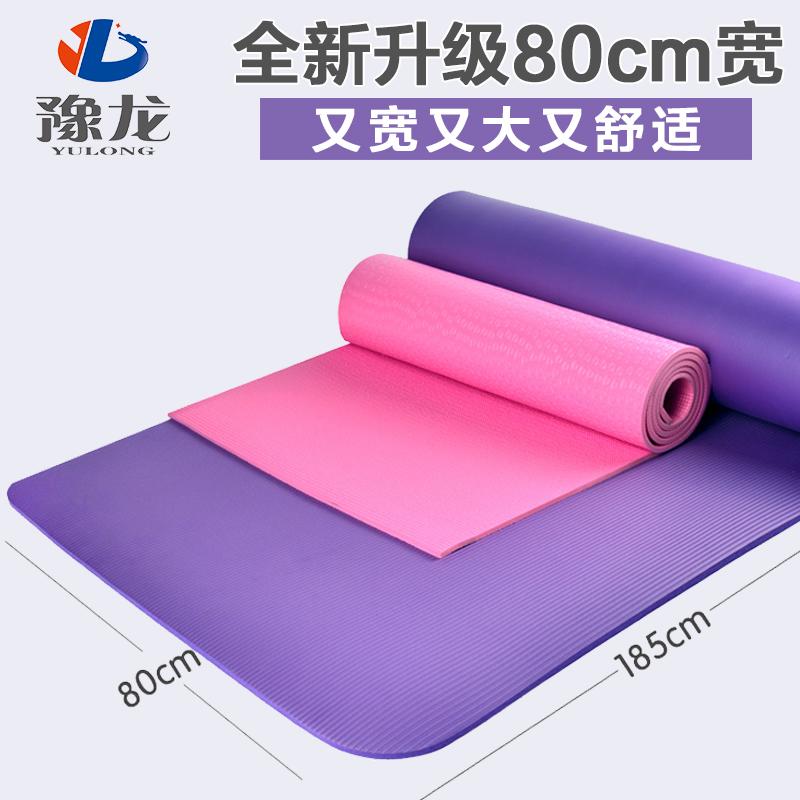 豫龙加宽80cm瑜伽垫10mm健身运动垫无味防滑愈加毯子仰卧起坐垫邮