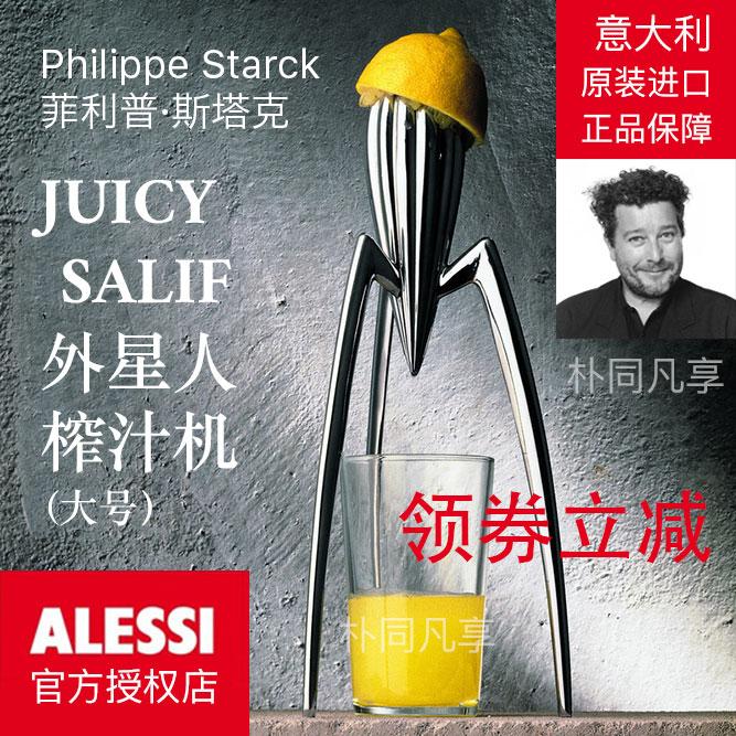 Alessi Juicy Salif外星人榨汁机外星人榨汁器柠檬斯塔克大号现货