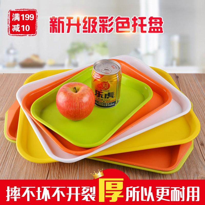 塑料托盘加厚中式快餐盘子酒店托盘茶盘彩色水果盘汉堡托盘