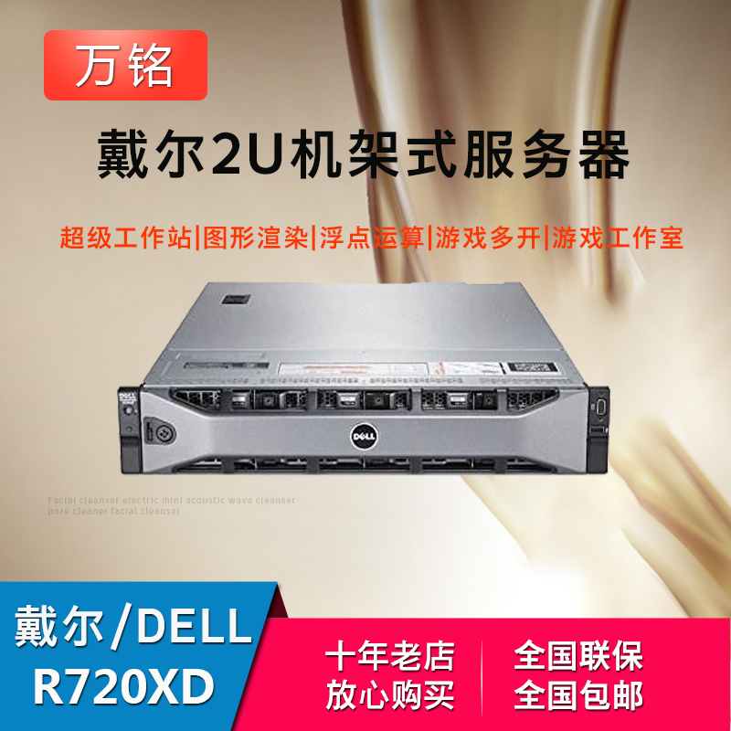 Dell r720xd enterprise application server host office monitoring storage virtualization data rendering r730